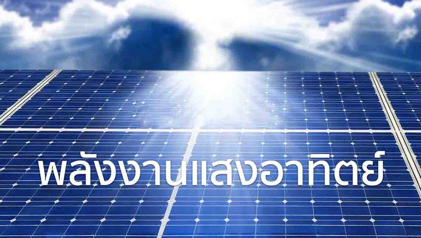 solar-photo